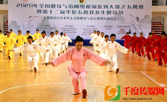 安徽亳州市举办第十二届华佗五禽戏养生健身节